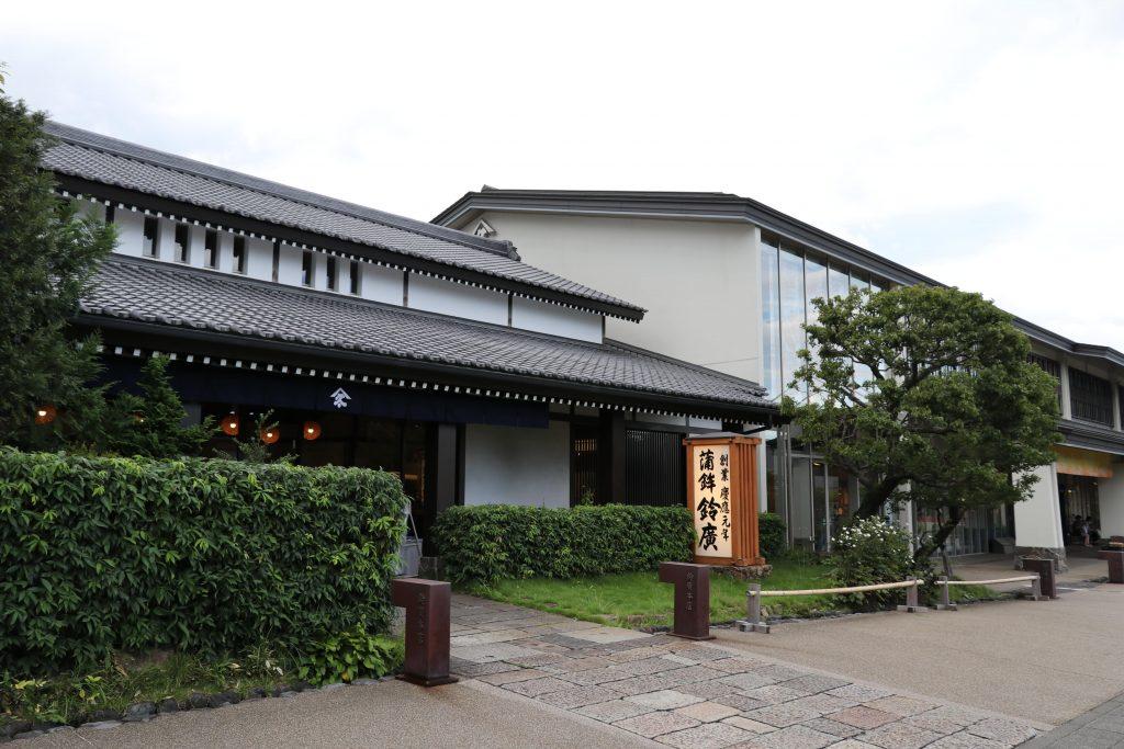 Suzuhiro Kamaboko Main Store